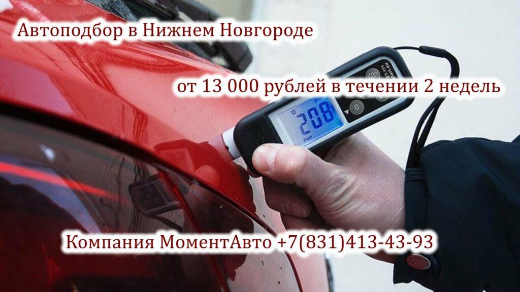 Автоподбор и автоэксперт в Нижнем Новгороде